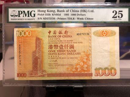 1995年 A版 張子強  PMG市場極少 中國銀行1000元