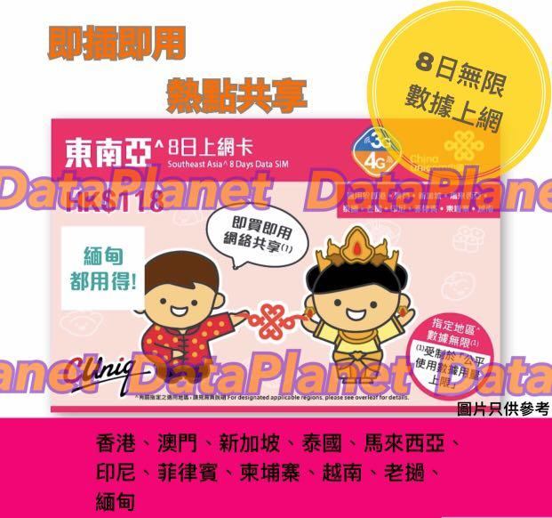 4G/3G東南亞8日無限上網卡 中國聯通漫遊數據卡 電話卡 Sim卡