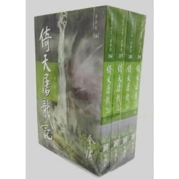 全新倚天屠龍記 1-4 全,明河社修訂版