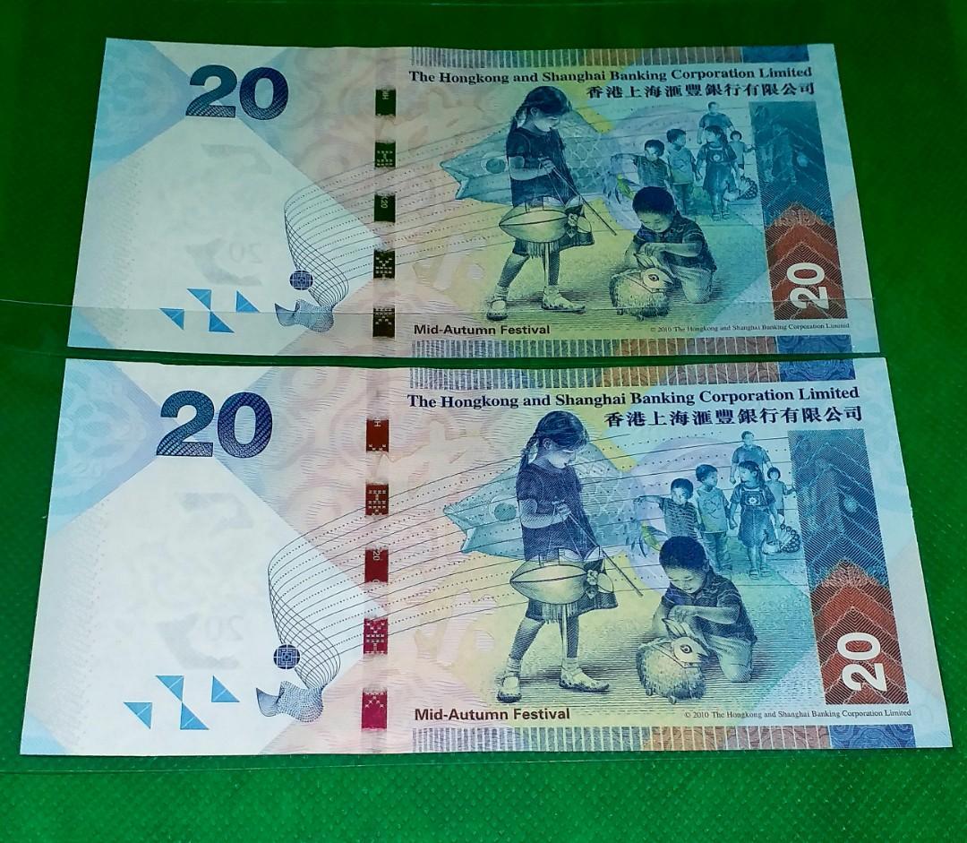 滙豐 16年版 (同字軌雙豹子 2張)