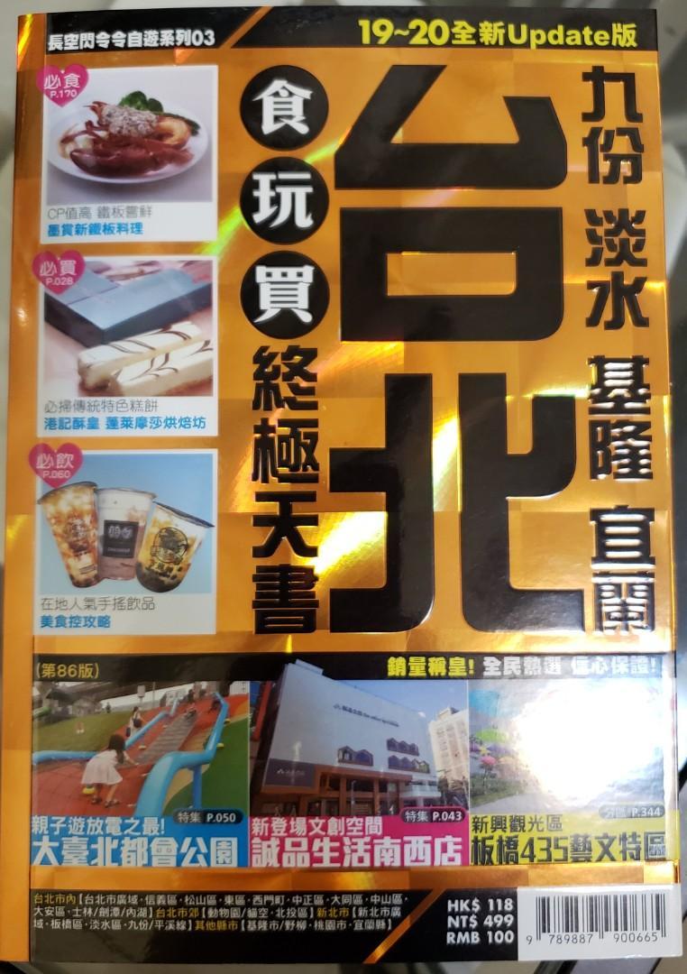 台北旅遊書 19-20最新版 長空閃閃書