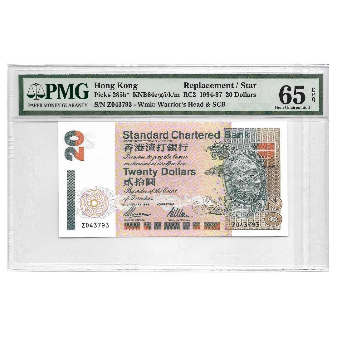 渣打銀行 1996 $20 Z043793 PMG 65 EPQ 少見年份補版連號第一張
