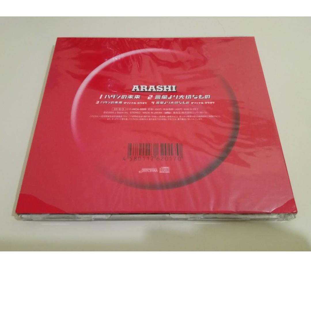 嵐 ARASHI ハダシの未来/言葉より大切なもの 赤腳的未來 日版 CD 初回 SINGLE 絕版