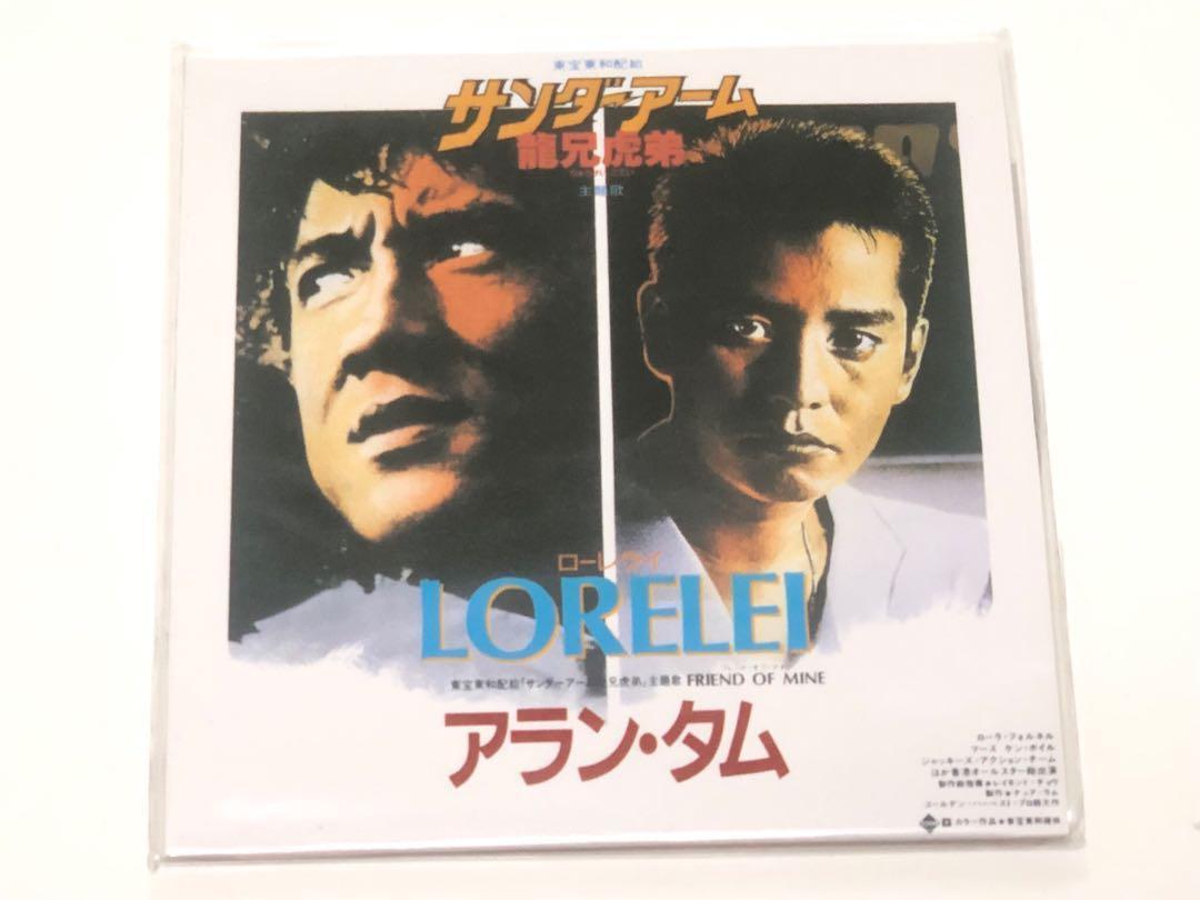 Alan譚詠麟《Lorelei EP》英語復黑版CD,詠麟調套裝分拆出售,100%全新未拆,可面交或順豐到付,郵寄+$10