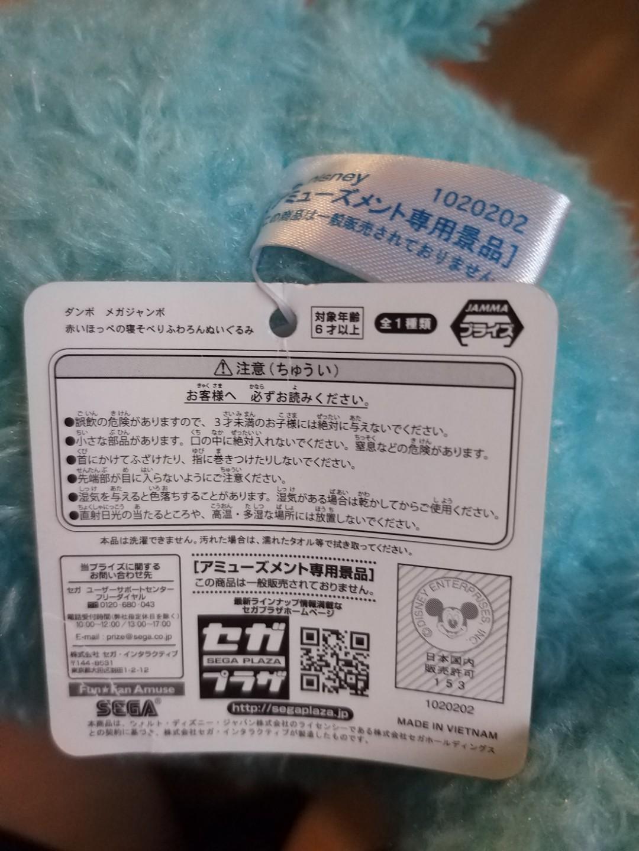 Disney Dumbo soft toy