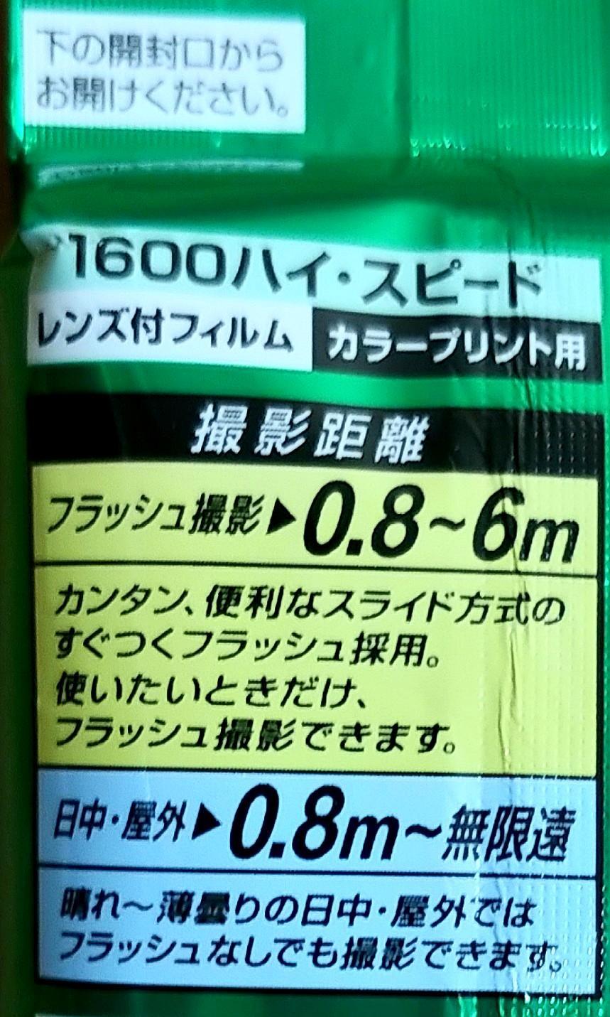 Fujifilm富士即棄相機(日本版)ISO感光度1600。復古QuickSnap