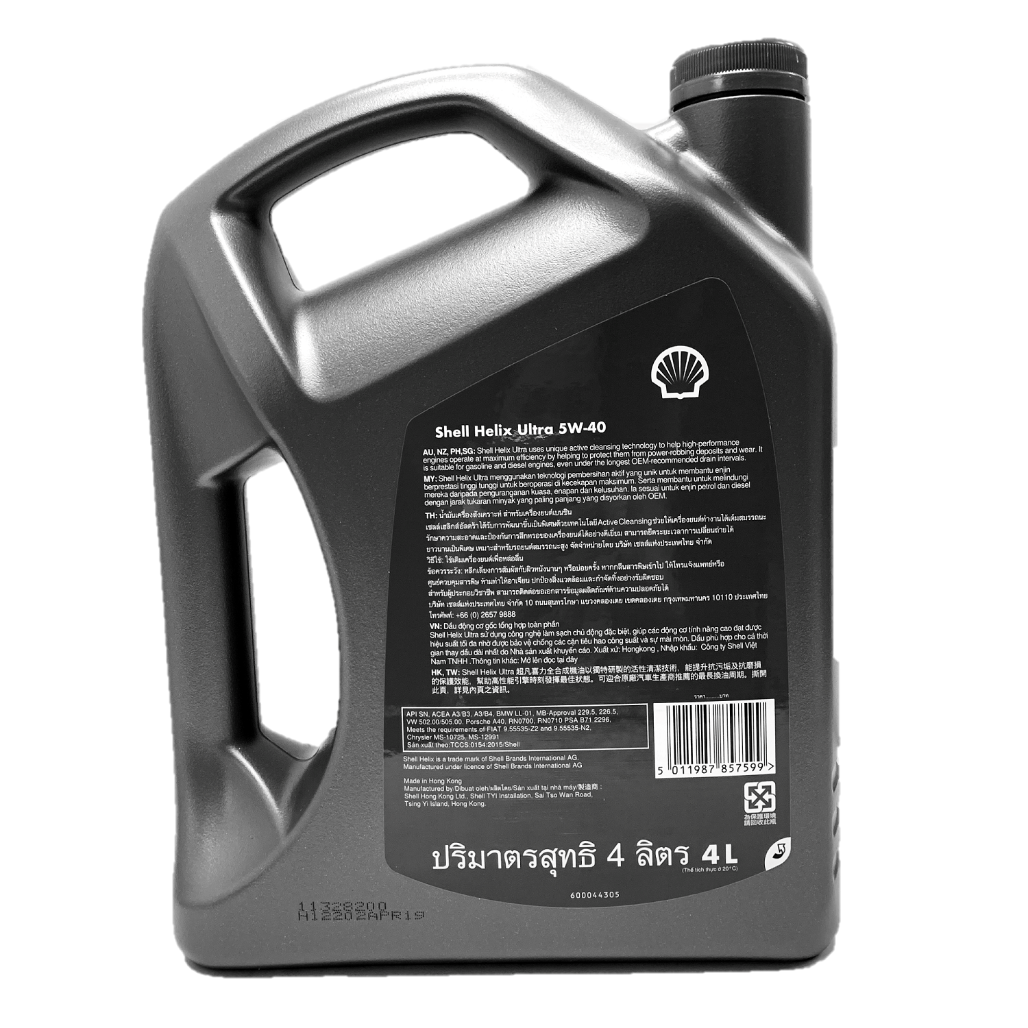 Shell Engine Oil-Fully Synthetic Helix Ultra 5W40 4Litres