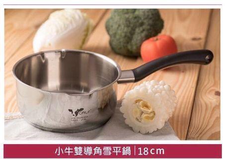 🚚 牛頭牌 新小牛雪平鍋18cm / 2.0L(含蓋