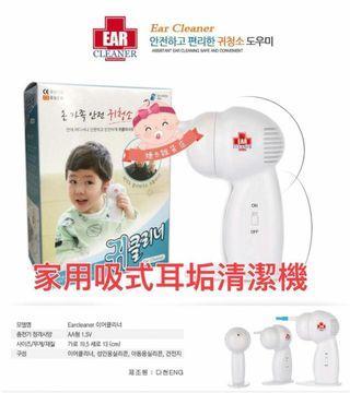 韓國吸式清耳垢機