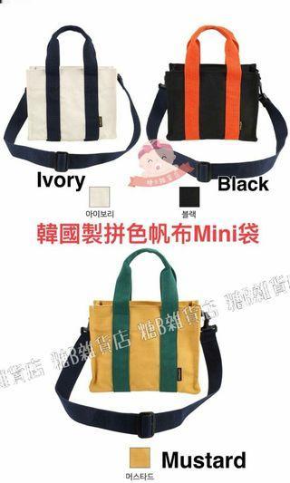 韓國製造經濟實用三用MINI帆布袋