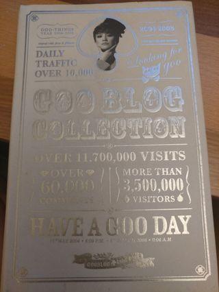 絕版珍藏 hocc Goo Blog Collection 2004-2008 平裝版 何韻詩