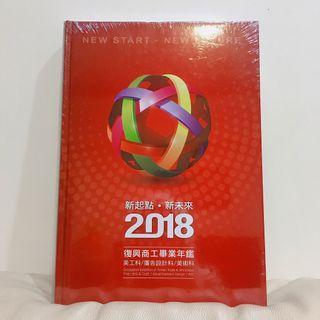 🚚 全新/復興商工2018畢業年鑑