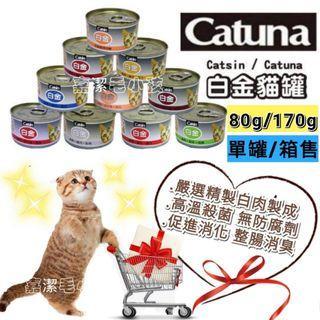 💥Catuna白金系列貓罐 貓罐 貓罐頭 貓餐罐 白身鮪魚 海鮮 雞肉 牛肉 幼成老貓🐱 80g