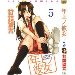 ( EBOOK ) Toshiue no Hito #5 of 6