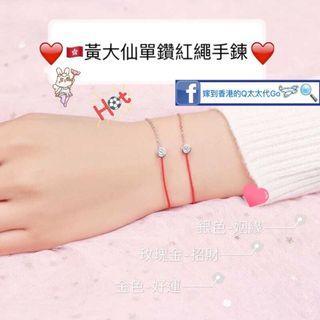 香港黃大仙加持 s925純銀 小紅繩半繩