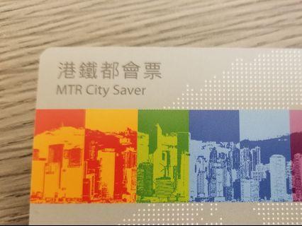 港鐵都會票(29程)