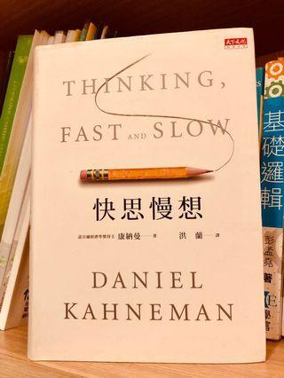 🚚 快思慢想 Thinking, Fast and Slow 中文書