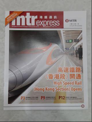mtr 高鐵香港段開通特刊 (只此一份)