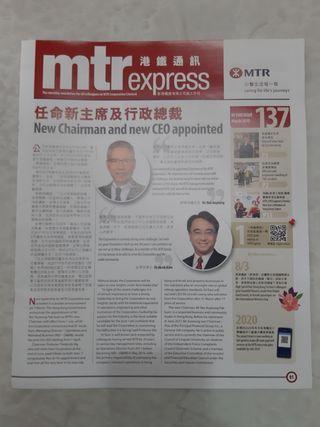 mtr 第137 期最後一份通訊特刊