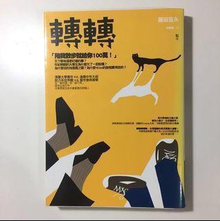小說 藤田宜永 轉轉 #好書新感動