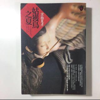 小說 京極夏彥 姑獲鳥之夏 #好書新感動
