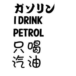 """""""I Drink Petrol"""" for your fuel cap cover (3 languages) [Car Decal / Sticker Vinyl] (Free Mailing!)"""