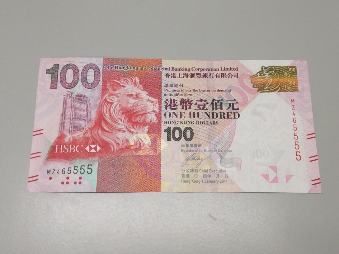 匯豐銀行壹佰元 獅子号5555