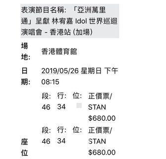 林宥嘉香港演唱會