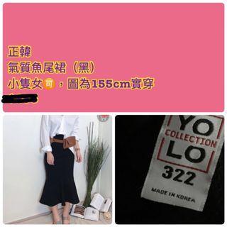 正韓魚尾裙(附製造標籤🏷️)#半價衣服拍賣會