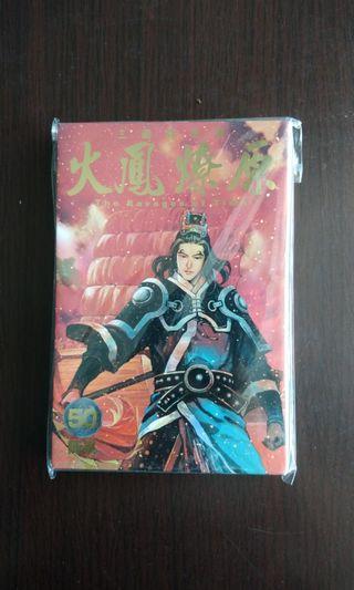 火鳳燎原#50(全新有膠套)
