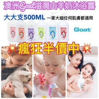 🇦🇺澳洲Goat沐浴露500 ML
