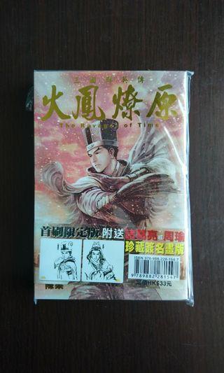 火鳳燎原#52(全新有膠套)