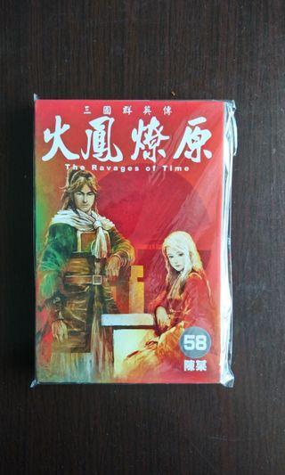 火鳳燎原#58(全新有膠套)