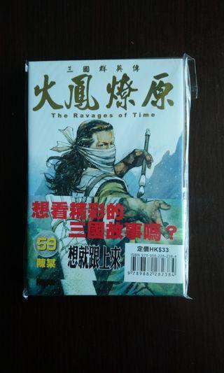 火鳳燎原#59(全新有膠套)