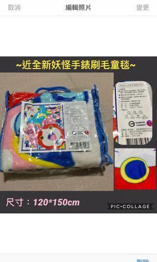 🚚 全新妖怪手錶刷毛童毯(便宜出售)【苠瑾小舖】