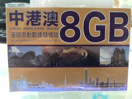 中港澳上網卡 半年8gb $150@1 電話卡 大陸上網卡