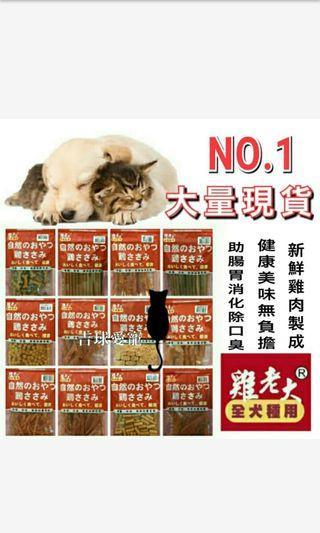 🚚 🖐拚了🖐  🆙🆙 【雞老大】寵物零食 狗狗零食 21種口味
