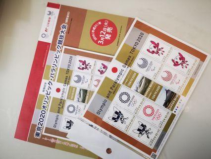 🇯🇵<現貨> 日本 東京2020 奧運郵票