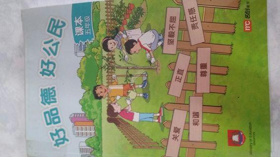 P5 Chinese Social Studies 好品德好公民