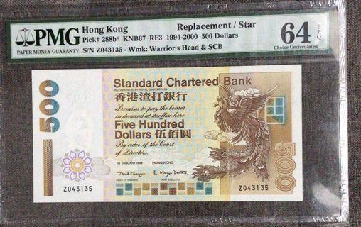 1999年 渣打銀行 500元補版