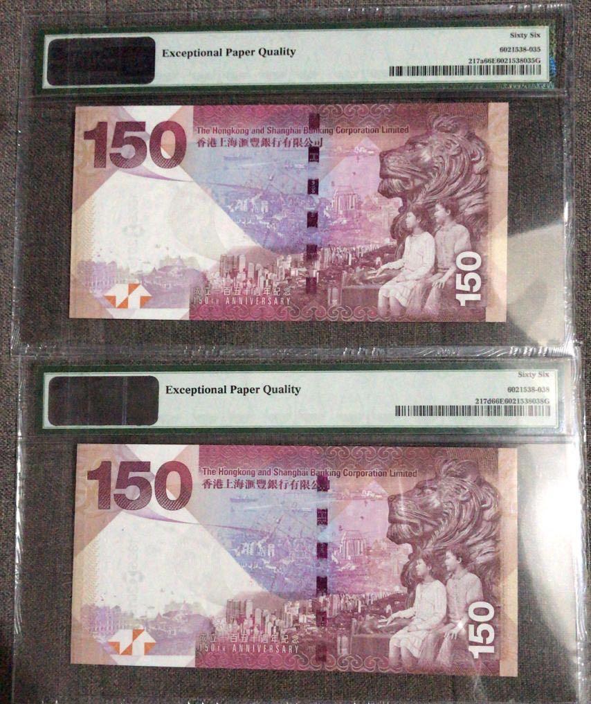 匯豐銀行150元紀念鈔 一對 補版+普通版 同分