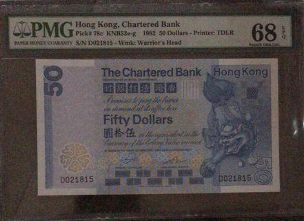 1982年渣打銀行 50元 最高分 D版