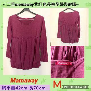 🚚 ~郵寄免運~二手mamaway紫紅色長袖孕婦裝M碼