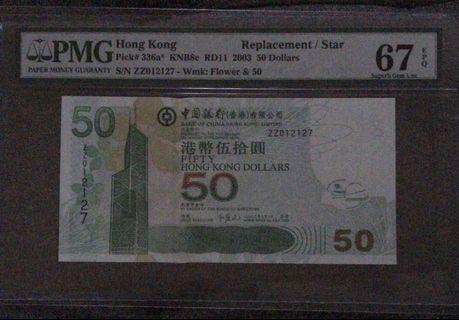 2003年中國銀行50元 補版高分