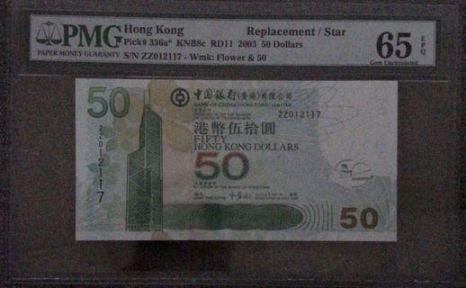 2003年中國銀行 50元補版