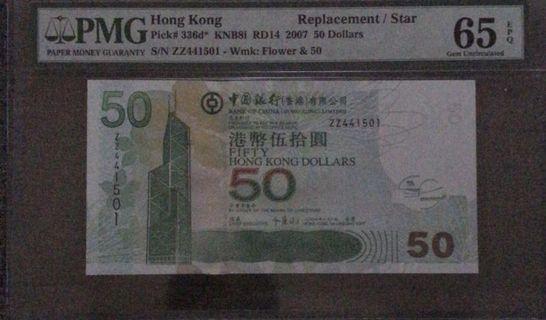 2007年中國銀行 50元 補版