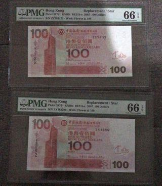 2007年 中國銀行100元 補版一對