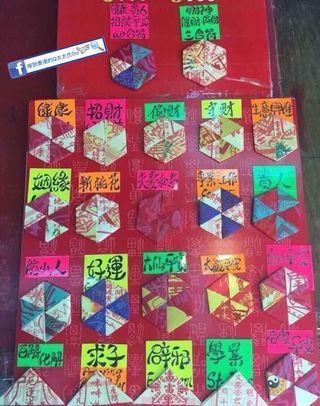 黃大仙三角型平安符