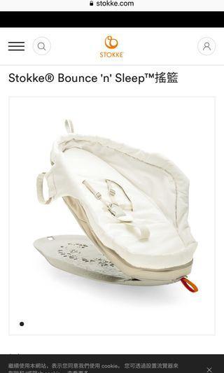 Stokke Bounce 'n Sleep 搖籃