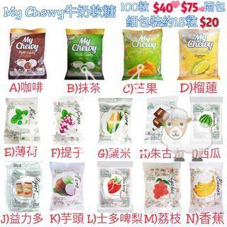 泰國My Chewy牛奶軟糖🍬